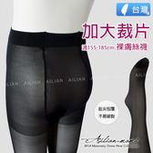 台灣製 裸膚透膚絲襪 XXL特大加片尺碼 孕婦適用