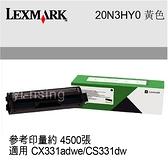 LEXMARK 原廠黃色高容量碳粉匣 20N3HY0 20N3H 黃 適用 CX331adwe/CS331dw (4.5K)