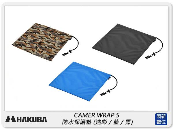 HAKUBA camera wrap S 防水保護墊 (黑 / 藍 / 迷彩)