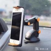 車載手機架汽車用平板架吸盤式導航儀多功能通用儀表臺7寸iPad座 全館單件9折