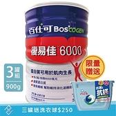 【送日本抗菌抗螨洗衣球$250】百仕可 復易佳6000 營養素 粉劑 (900g/罐) 【3罐組】 麩醯胺酸