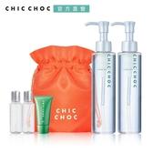 CHIC CHOC 純淨潔膚網路獨享組