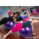 健身球 瑜伽球鄭老師加厚防爆無味瑜珈球兒童孕婦分娩健身球 莫妮卡小屋 igo