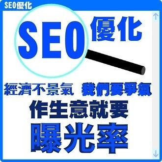 【SEO關鍵字優化 / SEO優化】SEO關鍵字行銷   SEO自然排序※另有網頁設計/社群行銷等服務