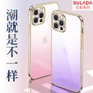蘇拉達 幻彩 iPhone 13 pro max 手機殼 保護殼 漸變色 透明 手機套 軟邊 防摔 保護套 外殼