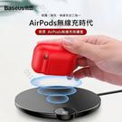Baseus倍思 Airpods無線充保護套 耳機充電座