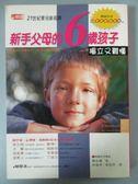【書寶二手書T3/家庭_GAW】新手父母的六歲孩子_莊逸雯, 鄔里希戴克