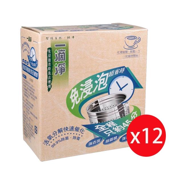 一滴淨免浸泡省時洗衣槽劑(200g/2包)X12盒