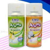 【DR280】EMO香水機專用補充罐 定時噴霧式芳香機噴霧罐 清新劑 芳香劑 補充瓶★EZGO商城★