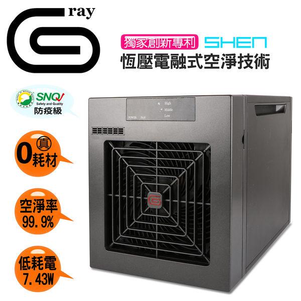 格瑞 SHEN 恆壓電融式空氣清淨機(時尚版鐵灰)(終身免耗材)(分期零利率優惠)
