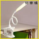 【快樂購】護眼檯燈 小台燈護眼書桌簡約充電床頭led檯燈