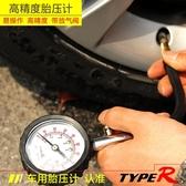TypeR 高精度汽車用胎壓計輪胎氣壓錶胎壓錶可放氣測壓監測器  CY潮流