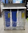 D.全戶過濾淨水器:20吋大胖三道水塔濾水器組-不銹鋼立架型 (含安裝)