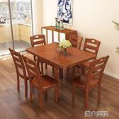 餐桌 實木餐桌正方形折疊伸縮木質吃飯桌子家用小戶型4人6人餐桌椅組合 第六空間igo