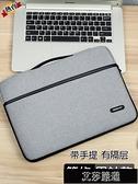 筆電包 聯想蘋果小米戴爾惠普電腦保護套電腦內膽包14寸電腦包女手 【全館免運】