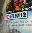 園藝資材 ** 花田綠地培養土 ** 25公升/【花花世界玫瑰園】S