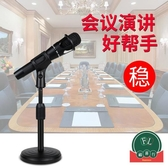 通用麥克風臺式支架話筒架電容麥防震支架【福喜行】
