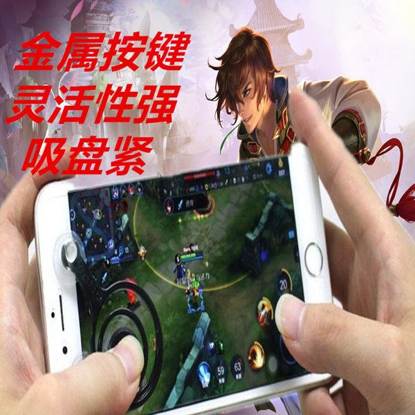 【Love Shop】手機吸盤貼 傳說對決 手柄安卓螢幕搖桿  按鍵搖桿吸盤方向手把 iPhone7 plus