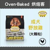 Oven-Baked烘焙客〔成犬野放雞,大顆粒,25磅〕