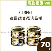 寵物家族-GIMPET 德國竣寶經典貓罐70g*24入-各口味可選