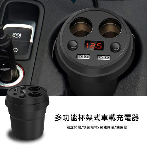 多功能杯架式車載充電器 點煙器 usb 手機 平板 車用 多功能車充 智能散熱 快速充電 獨立開關