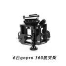 〔3699shop〕GoPro Hero5運動相機全景支架 360度VR視頻拍攝系統配件