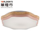 送標準安裝【華燈市】菲利馬卡龍(實木+粉)LED吸頂燈0501700 臥室客廳書房