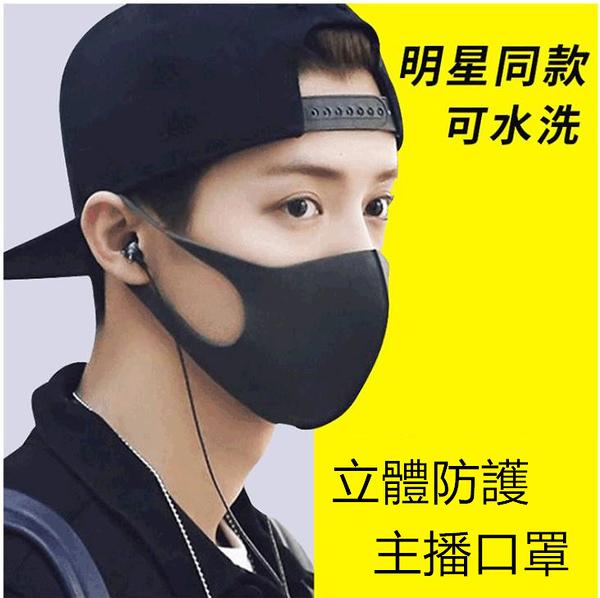 春季明星網紅同款直播口罩 立體防護水洗口罩 成人/兒童口罩 可批發 PM2.5