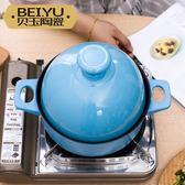 陶瓷鍋煲仔飯砂鍋明火耐高溫煲仔鍋燉鍋家用不粘燜燒鍋     ciyo黛雅
