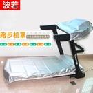 家用跑步機防塵罩通用蓋布,防曬防水防雨遮陽罩 上下分體蓋布 小山好物