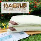 枕頭 / 乳膠枕【樂芙舒適乳膠枕-平面】...