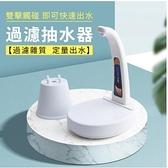 台灣現貨!電動飲用水抽水器 智慧抽水機 感應抽水器 桶裝水 電動抽水器