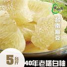 普明園.台南麻豆40年大白柚(5台斤/箱,約2-3顆/箱)*預購*﹍愛食網