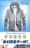2020新款防曬衣男女夏季超薄透氣冰絲薄款男士外套