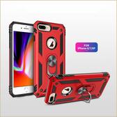 現貨 防摔盔甲 蘋果 iPhone7 Plus 8 Plus 蘋果 6/6s plus 手機殼 防摔 金屬指環支架 支持磁吸車載 全包邊