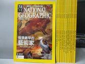 【書寶二手書T1/雜誌期刊_XBD】國家地理雜誌_158~169期間_共12本合售_發現最早的藝術家等
