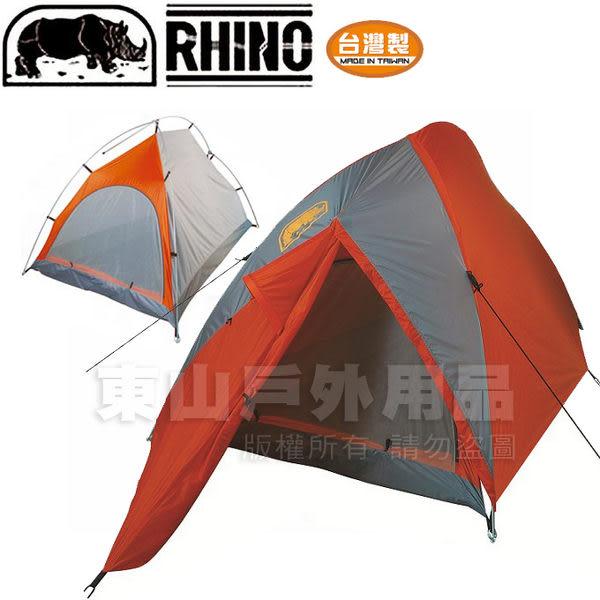 Rhino 犀牛牌 U-900 多角度超輕兩人帳篷 防水帳棚/登山輕便帳/露營家庭帳/野營帳