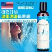 潤滑愛情配方 潤滑液 vivi情趣 按摩液 美國Intimate-Earth Hydra 雪融水基潤滑液-天然植物纖維素 60ml
