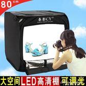 現貨清出LED小型攝影棚拍照補光攝影箱器材攝影燈套裝80CM igo8/17