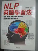 【書寶二手書T1/語言學習_IOV】NLP英語學習法_黃中雍