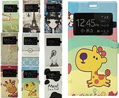 小米3免運小米3 卡通彩繪視窗 開窗英倫可愛貓卡通手機皮套 (任選二個$900)