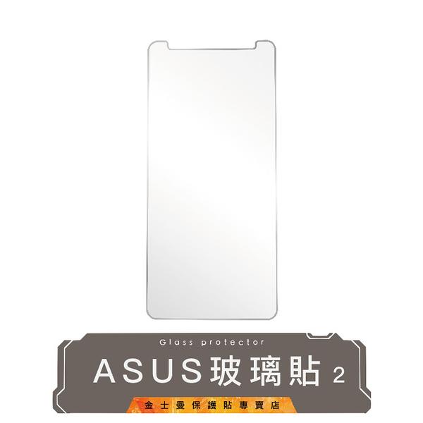 (金士曼) ASUS 9H 玻璃 保護貼 華碩 zenfone 6 MAX Pro M1 M2 ROG ZS600KL