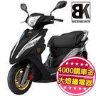 【抽Switch】BON125 ABS Plus購車金4000 補助4000 大燈繼電器 丟車賠車險(JXC-125AIA)PGO摩特動力