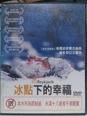 影音專賣店-I06-036-正版DVD*電影【冰點下的幸福】-希爾史奈爾古納森*維多莉亞艾碧兒