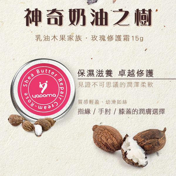 修護膏-乳油木玫瑰全效修護膏15ml  【yadoma】