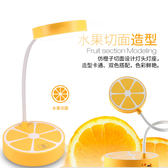 創意水果led檸檬小台燈寢室可愛學生護眼充電燈可愛禮物折疊【限時特惠九折起下殺】