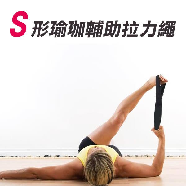 專業S形瑜珈輔助拉力繩 8字拉力帶 拉筋 運動放鬆 瑜珈繩【PQ 美妝】