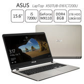 金~ASUS LapTop X507UB(i5-7200U) X507UB-0161C7200U 8G 128G+1T 15.6吋筆電~送64GB USB3.0隨身碟+無線滑鼠