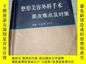 二手書博民逛書店整形美容外科手術罕見要點難點及對策Y252231 孫家明 王曉軍