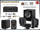 盛昱音響『5.1.2劇院組合』英國 Q Acoustics 3020i+Q7000i+Marantz SR5013